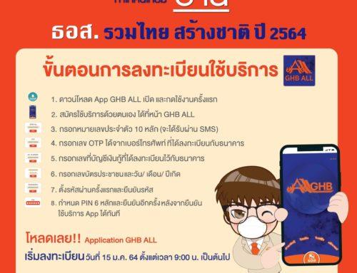 ขั้นตอนการลงทะเบียน โครงการ ธอส. รวมไทย สร้างชาติ ปี 2564